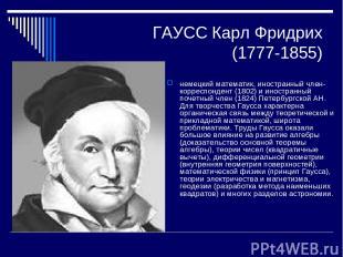 ГАУСС Карл Фридрих (1777-1855) немецкий математик, иностранный член-корреспонден