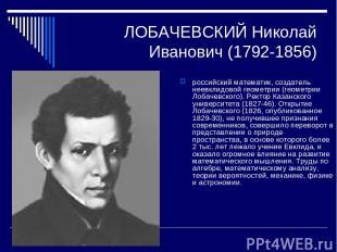 ЛОБАЧЕВСКИЙ Николай Иванович (1792-1856) российский математик, создатель неевкли