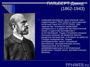 ГИЛЬБЕРТ Давид (1862-1943) немецкий математик, иностранный член-корреспондент РА
