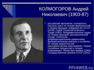 КОЛМОГОРОВ Андрей Николаевич (1903-87) российский математик, основатель научных