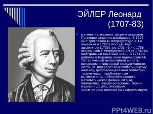 ЭЙЛЕР Леонард (1707-83) математик, механик, физик и астроном. По происхождению ш