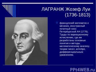 ЛАГРАНЖ Жозеф Луи (1736-1813) французский математик и механик, иностранный почет