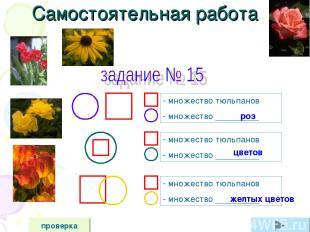 Самостоятельная работа проверка - множество тюльпанов - множество _________ - мн