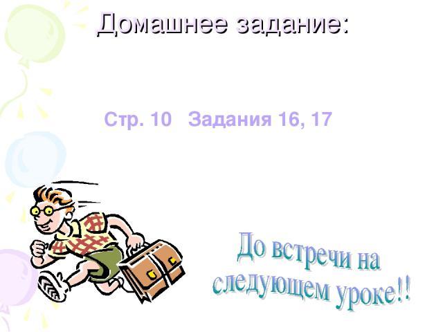 Домашнее задание: Стр. 10 Задания 16, 17