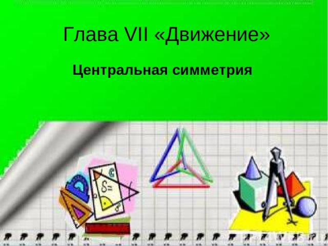 Глава VII «Движение» Центральная симметрия