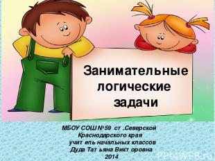 Занимательные логические задачи МБОУ СОШ №59 ст.Северской Краснодарского края уч
