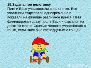 15.Задача про велогонку. Петя и Вася участвовали в велогонке. Все участники стар