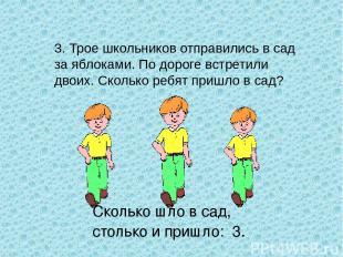 3. Трое школьников отправились в сад за яблоками. По дороге встретили двоих. Ско
