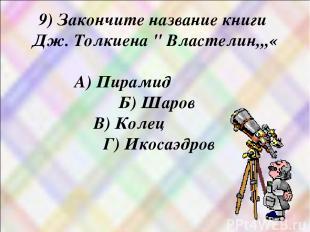 """9) Закончите название книги Дж. Толкиена """" Властелин,,,« А) Пирамид Б) Шаров В)"""