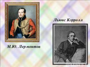 М.Ю. Лермонтов Льюис Кэрролл