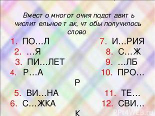 2. Заполните таблицу: Вместо многоточия подставить числительное так, чтобы получ