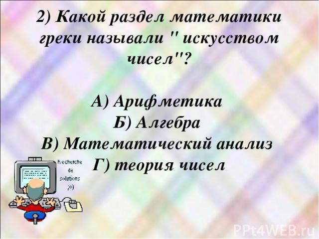 2) Какой раздел математики греки называли