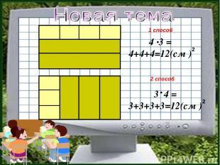 1 способ 2 способ 4 3 = 4+4+4=12(см ) 3 4 = 3+3+3+3=12(см ) 2 2