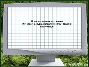 Использованные источники: Интернет- ресурсы:http:// viki.rdf.ru Шаблон презентац