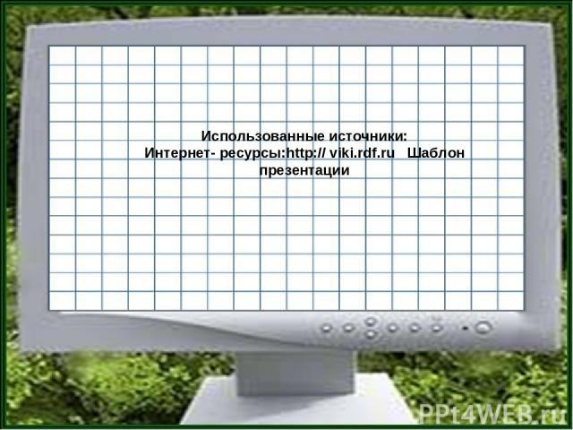 Использованные источники: Интернет- ресурсы:http:// viki.rdf.ru Шаблон презентации