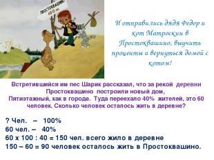 И отправились дядя Федор и кот Матроскин в Простоквашино, выучить проценты и вер