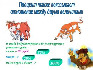 В стаде д.Простоквашино 80 голов крупного рогатого скота, из них – 60 коров. Бык