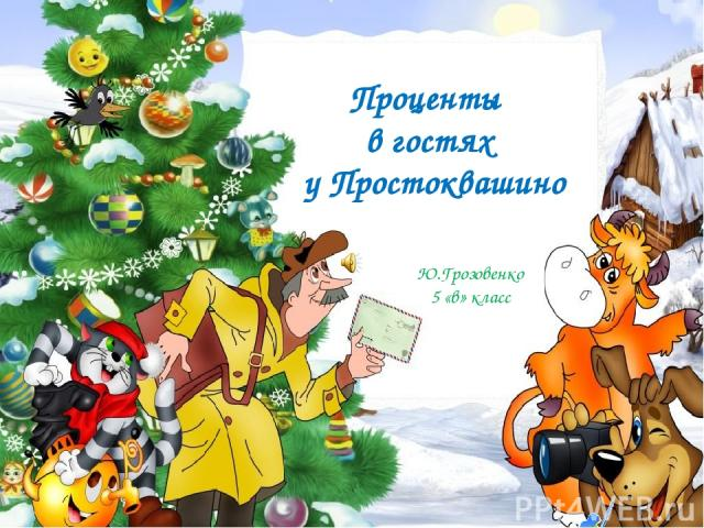Проценты в гостях у Простоквашино Ю.Грозовенко 5 «в» класс