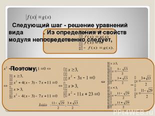 Следующий шаг - решение уравнений вида . Из определения и свойств модуля непосре