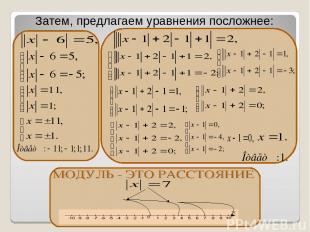 Затем, предлагаем уравнения посложнее: