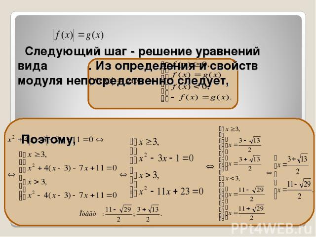 Следующий шаг - решение уравнений вида . Из определения и свойств модуля непосредственно следует, Поэтому,