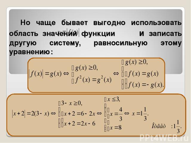 Но чаще бывает выгодно использовать область значений функции и записать другую систему, равносильную этому уравнению: