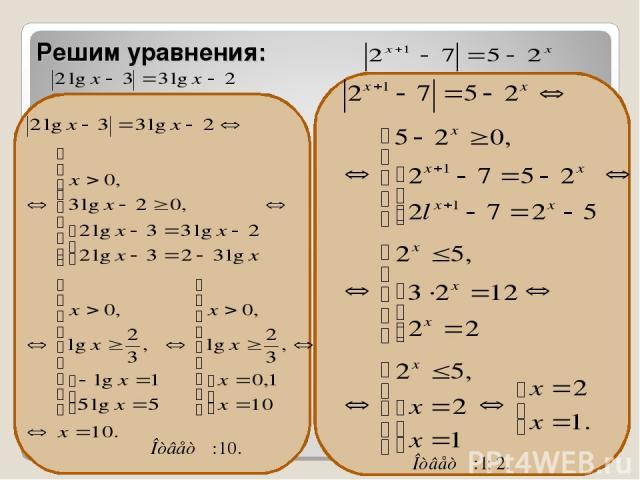 Решим уравнения: