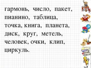 гармонь, число, пакет, пианино, таблица, точка, книга, планета, диск, круг, мете