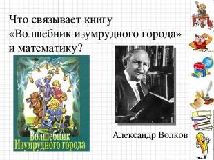 Что связывает книгу «Волшебник изумрудного города» и математику? Александр Волко