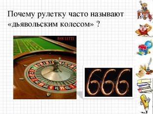 Почему рулетку часто называют «дьявольским колесом» ?