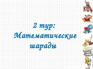 2 тур: Математические шарады