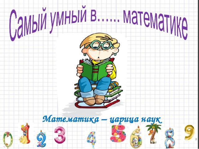 Математика – царица наук