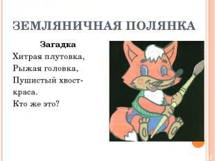 ЗЕМЛЯНИЧНАЯ ПОЛЯНКА Загадка Хитрая плутовка, Рыжая головка, Пушистый хвост- крас
