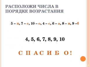 РАСПОЛОЖИ ЧИСЛА В ПОРЯДКЕ ВОЗРАСТАНИЯ 5 – п, 7 – с, 10 – о, 4 – с, 6 – а, 8 – и,