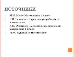 ИСТОЧНИКИ М.И. Моро «Математика 1 класс» С.В. Бахтина «Поурочные разработки по м