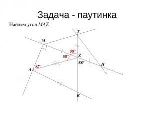 Задача - паутинка Найдем угол МАZ 32°