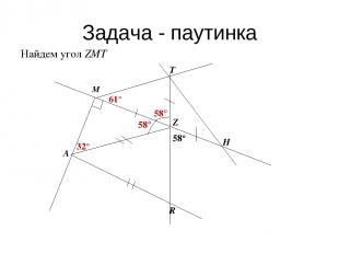 Задача - паутинка Найдем угол ZМТ 61°