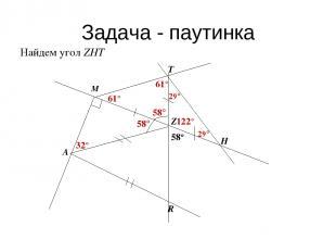 Задача - паутинка Найдем угол ZHT 29°
