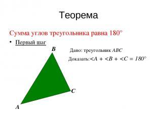 Теорема Сумма углов треугольника равна 180° Первый шаг Дано: треугольник АВС Док