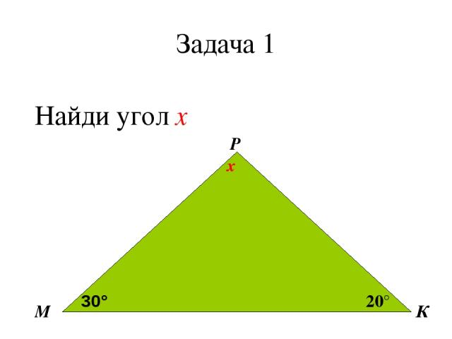 Задача 1 Найди угол х М Р К х 30° 20°