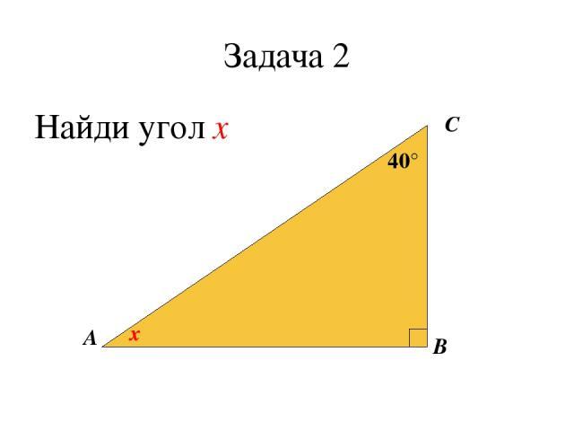 Задача 2 Найди угол х А В С х 40°