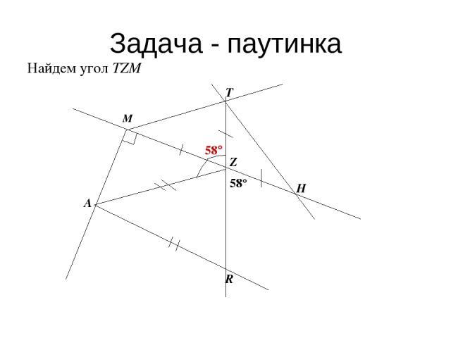 Задача - паутинка Найдем угол ТZM 58°