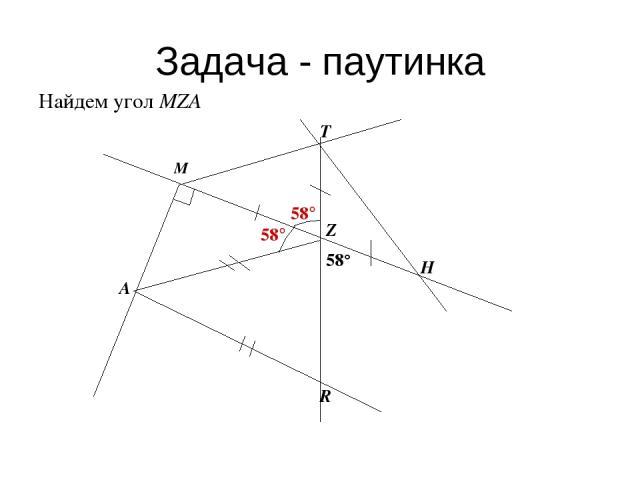 Задача - паутинка Найдем угол МZА 58°