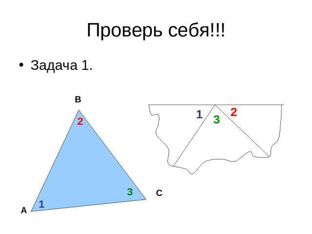 Проверь себя!!! Задача 1. А В С 1 2 3 1 2 3