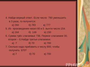 4. Найди верный ответ. Если число 780 уменьшить в 3 раза, то получится: а) 260 б
