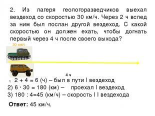 2. Из лагеря геологоразведчиков выехал вездеход со скоростью 30 км/ч. Через 2 ч