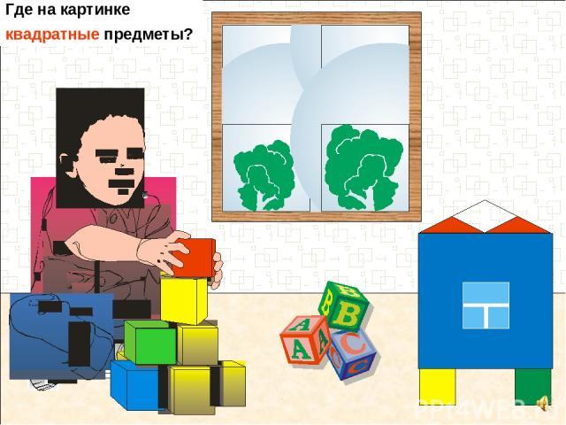Где на картинке квадратные предметы?