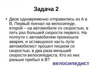 Задача 2 Двое одновременно отправились из A в B. Первый поехал на велосипеде, вт