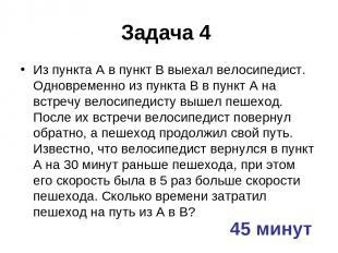 Задача 4 Из пункта A в пункт B выехал велосипедист. Одновременно из пункта B в п