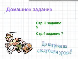 Домашнее задание Стр. 3 задание 5 Стр.4 задание 7